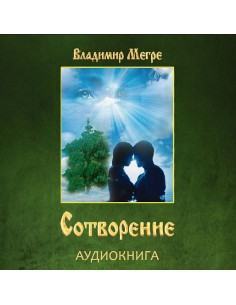 Audio Book - Сотворение / Co-creation (russian)